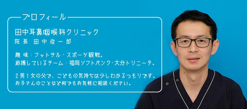 田中耳鼻咽喉科クリニック 院長の挨拶