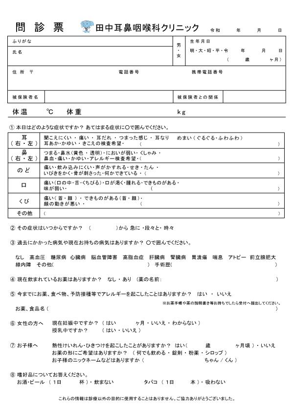 田中耳鼻咽喉科クリニックの問診票