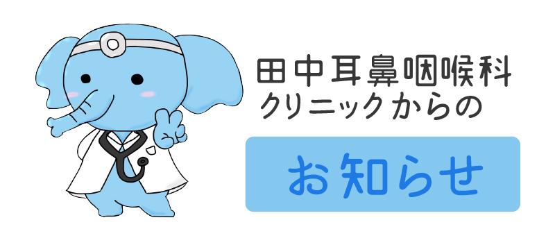 田中耳鼻咽喉科クリニックからのお知らせ